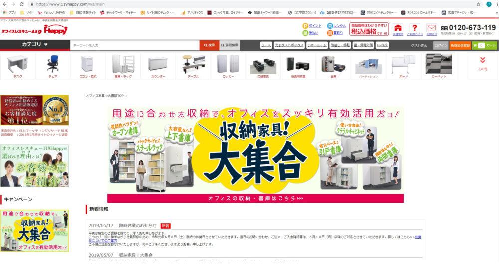 おすすめリサイクル通販サイト1:オフィスレスキュー119Happy