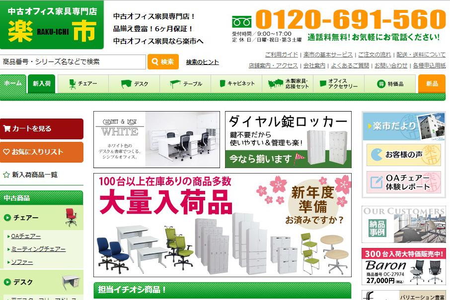 おすすめリサイクル通販サイト2:楽市